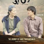 3000 North America Premiere Poster
